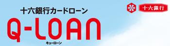 Q-LOAN キューローン