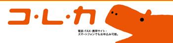 i-コ・レ・カ